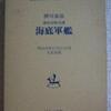 押川春浪「海底軍艦」(ほるぷ出版)