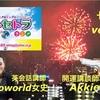 七夕っ!! エトラジっ!! 第103回放送っ!! カルピスの日