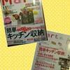 9月28日 Mart11月号に掲載されました。