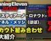 ウイイレ2019|クリロナ確定スカウト&メッシ(ほぼ)確定スカウト大紹介!【マイクラブ】