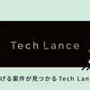 Tech Lanceの裏側を徹底解剖!