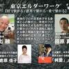 まだまだ募集中!わたしが変われば世界が変わる。東京エルダーワークのご案内