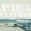 【電車?バス?】越谷や草加から羽田空港、成田空港に行く最適な方法を徹底分析!