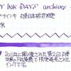 #0344 丸善アテナインキ 丸善日本橋店限定 日本橋紫