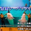 【八景島シーパラダイス】都会好きの札幌市民が四六時中心地良かった首都圏1人旅 part11