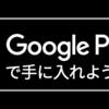 TootdonのAndroid版リリース(Version 1.8.0)のお知らせ