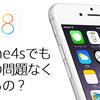 iPhone4sはiOS8にアップデートしても大丈夫?今ならiOS7に戻すことも可能!