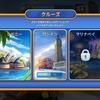 【プレイ日記】Solitaire Cruise 1日目