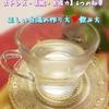 【魔法の飲み物】白湯6つの効果☆正しい作り方・飲み方