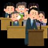 【お金】国会議員の給料
