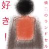 凪のお暇(ドラマオリジナル部分?)、ネコ