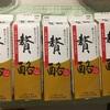 群馬県 玉村町からふるさと納税のお礼品が到着: 飲むヨーグルト贅酪(ぜいらく)1000g×6本セット