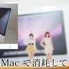 【その1】中古の iMac を3500円で買ったのでレビュー!初心者がついでにSSDで高速化させちゃうよ