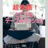 【超快適!】どこでもテーブルクッション レビュー!【ながらPC作業がはかどる!!】