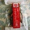 無印良品マルシェで即買い‼︎珍しい干し野菜で作る、放置するだけ「和風ピクルス」の作り方。