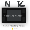 NeoVimのFloating Windowで遊ぶためのTips