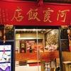 地元の人も通う!台南料理の超高級レストラン阿霞飯店