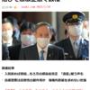 2021年1月18日の菅 義偉首相による施政方針演説は,この政治屋の無策証明になっていた
