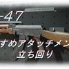 【CoD BOCW】「AK-47」使ってみた!おすすめアタッチメントも紹介!