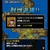 level.1179【雑談・ガチャ】ハロウィンフォンデュと夜塔とガチャ