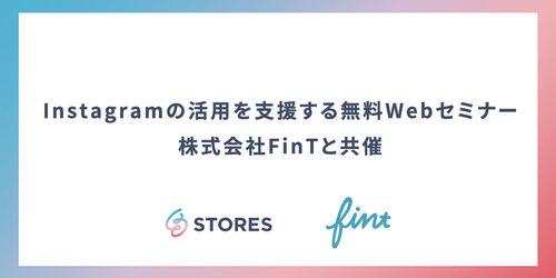 Instagramの活用を支援する無料Webセミナーを株式会社FinTと共催