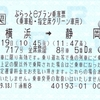 海契マルス券(ぷらっとこだま)