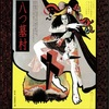渥美清さんが金田一耕助を演じた✨『八つ墓村』-ジェムのお気に入り映画