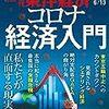 週刊東洋経済 2020年06月13日号 コロナ経済入門
