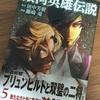 (レビュー)藤崎竜版『銀河英雄伝説』コミック第5巻を購入!
