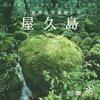 世界自然遺産 屋久島/NATURE SOUND GALLERY