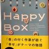 『Weather』伊坂幸太郎(『Happy Box』より)