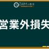 ZAIM用語集 ➤営業外損失