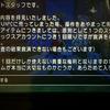 【装備救済】Vol.2