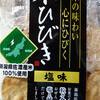 米ひびき 塩味/三幸製菓