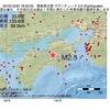 2016年12月23日 18時52分 徳島県北部でM2.5の地震