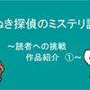 【作者VS読者】たぬき探偵のミステリ講義 ~読者への挑戦の作品紹介①~