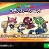 ラインレンジャー 2019年9月30日のアップデート! ケロロ軍曹×ラインレンジャーコラボ!