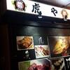 2017/08/10の夕食【釧路】
