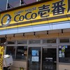 お待たせしました!・・・・GRD4版CoCo壱番屋・百花繚乱~♪
