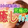 【必見】愛用している究極の癒しグッズベスト3