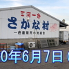 高級魚の金目鯛が品質も高いのにこんなに安く買えるなんて一色さかな村って良い所だね