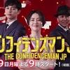 【ロケ地情報】ドラマ「コンフィデンスマンJP」