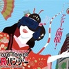 京都タワーでイベント開催!VRでバンジージャンプの体験ができる!