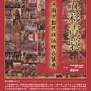 057五彩霓裳――中国少数民族伝統衣装展