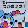 第31話「加藤くんストーキング3」の巻