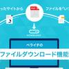 【代表・橋田が解説!】ファイルダウンロード機能とは?