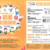 女性・若者・シニア 創業サポート事業 セミナー開催(2回連続)