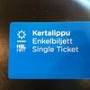 ヘルシンキ 交通 1日券等の注意事項