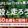 鏑木さんのセミナーに参加してきました。「WristableGPS for Trekを購入して プロトレイルランナー 鏑木毅と走ろう!」
