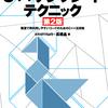 C++テンプレートテクニック 第2版 を出します
